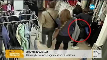 """""""Дръжте крадеца"""": Нагла джебчийка краде телефон в магазин"""