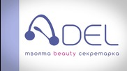 Адел - Твоята beauty секретарка вече в България!
