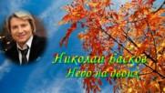 Николай Басков - Небо на двоих