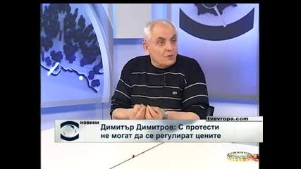 Д. Димитров: Цените не могат да се регулират с протести