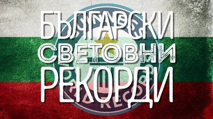 Български световни рекорди