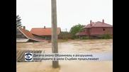 Дигата около Обреновач е разрушена, евакуациите в цяла Сърбия продължават, броят на жертвите расте