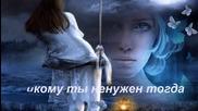 Наталия Литвиненко - Братниченко - Никогда Никого Не Вини Hd превод (ru & bg) 720p