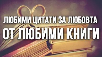 Любими цитати за любовта от любими книги