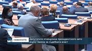 Депутатите отхвърлиха президентското вето върху Закона за съдебната власт