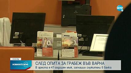 Мъжът, опитал да обере банка във Варна, бил пиян