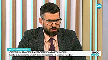 Какви са съмненията на БСП относно концесията на Летище София?