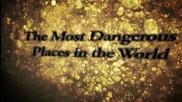 Най-опасните места в света