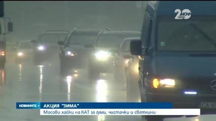 """КАТ започна акция """"Зима"""" (ОБЗОР) - Новините на Нова"""