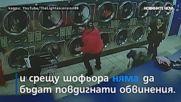 """Как кола """"нахлу"""" в обществена пералня?"""