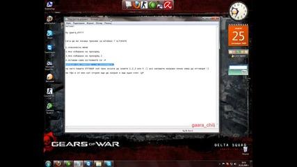 Трикове Ha Windows 7 Ultimate