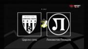 Новините преди Царско село - Локомотив Пловдив