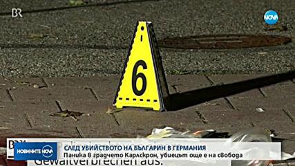 Паника в германско градче след убийството на български студент