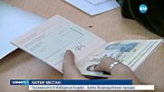 Местан: За българите в Турция Изборен кодекс е като Възродителния процес