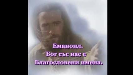 Исус е име над всички