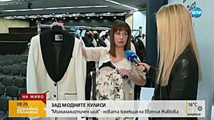 МОДА И СТИЛ: Дизайнерът Евгения Живкова с нова колекция