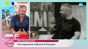 """Коментар на последните събития във VIP Brother 2018 - """"На кафе"""" (04.10.2018)"""