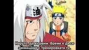 Naruto - Епизод 86 - Bg Subs