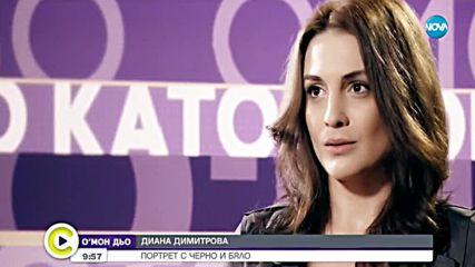Диана Димитрова - откровено за любовта, насилието, ролите и картините