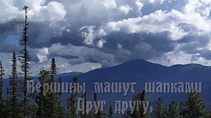 Таежные дали... Чарующая красота Саянских гор! Красивая музыкальная видеооткрытка!