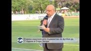 Откриха европейското първенство по футбол до 17 години в Стара Загора