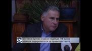 Меглена Кунева изрази надежда ПФ да не оттегли подкрепата си за правителството