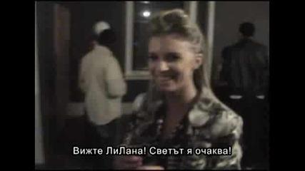- клипче от партито на Лилана