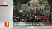 Великден е! Най-големият празник за православните християни