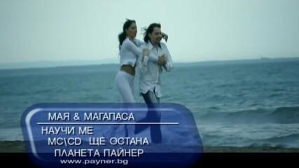 Мая и Магапаса - Научи ме
