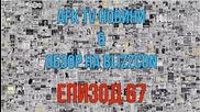 AFK TV Новини и Обзор на Blizzcon - Епизод 67