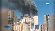 ЦРУ разсекрети доклад за атентата на 11 септември