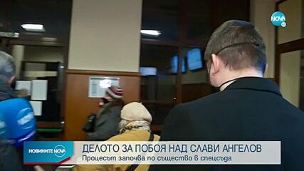 Делото за побоя над Слави Ангелов започва по същество
