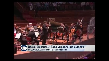 Веско Ешкенази: Това управление е далеч от демократичните  принципи