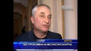 Без турски имена на местностите в Бургас