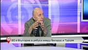 ЕС и България в ребуса между Беларус и Турция