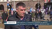 Работодатели и синдикати излзоха на протест под прозорците на властта заради цената на тока