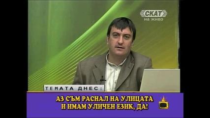 Културата и фантазето на Теодор Ангелов