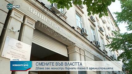 МОСВ: Уволнени зам.-министри са си пазили местата като директори на дирекции