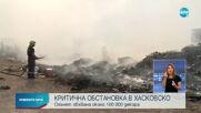 Новините на NOVA (10.08.2020 - централна емисия)