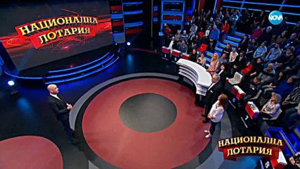 Национална лотария (18.01.2020)