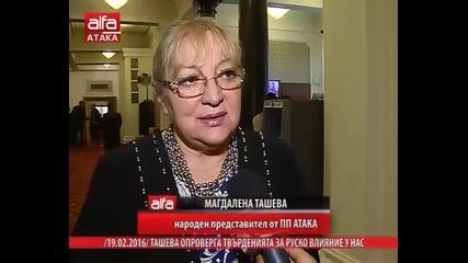 Ташева опроверга твърденията за руско влияние у нас /19.02.2016 г./