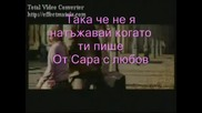 Sarah Connor - From Sarah With Love - Превод