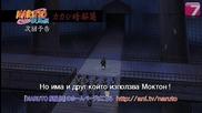 [ Bg Subs ] Naruto Shippuuden 351 - Върховно качество