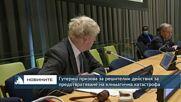 Гутериш призова за решителни действия за предотвратяване на климатична катастрофа