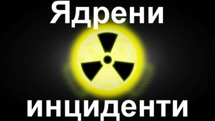 Най-големите ядрени инциденти и катастрофи в историята на света
