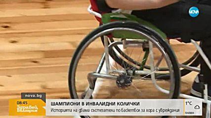 Шампиони в инвалидни колички: Историята на двама баскетболисти с увреждания (ВИДЕО)