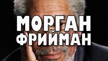 Кой е Морган Фрийман?