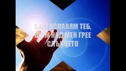 Благославям Те - Хц Благовестие Бургас