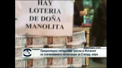 Лотарийна треска в Испания заради награда от 2 милиарда евро