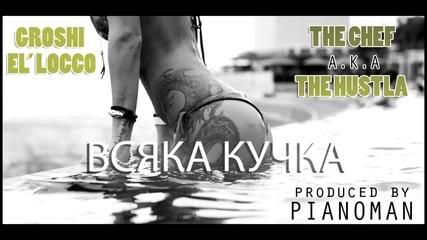 The Chef a.k.a The Hustla - Всяка Кучка (feat. Groshi El' Locco)
